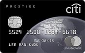 CITI PRESTIGE 信用卡