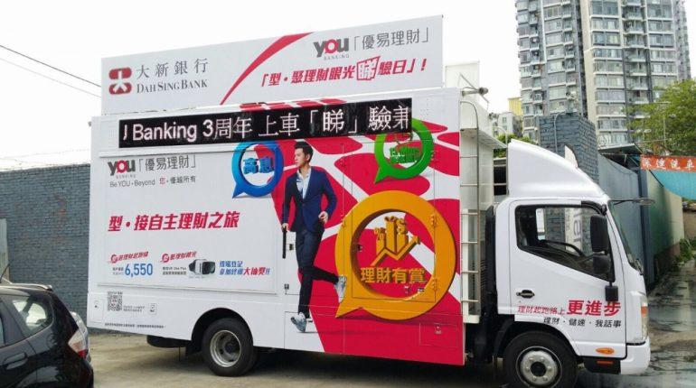 流動廣告車