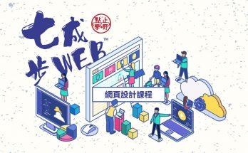 網頁設計課程_7步成WEB