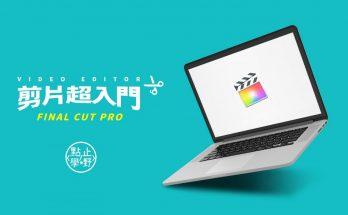 final-cut-pro剪片課程