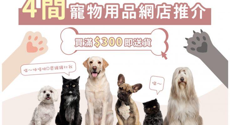 寵物用品店推介