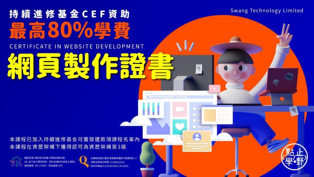 網頁製作課程