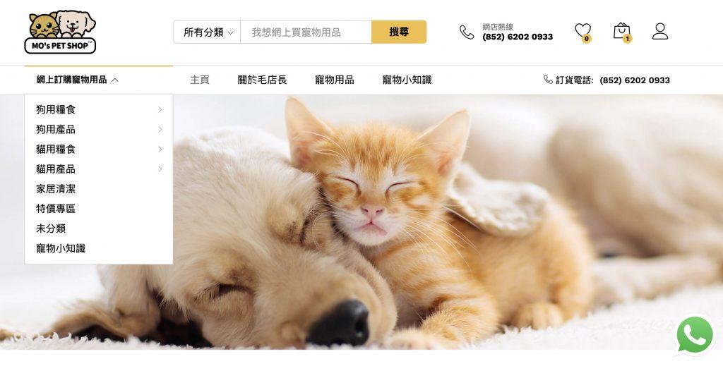 香港寵物用品店黃