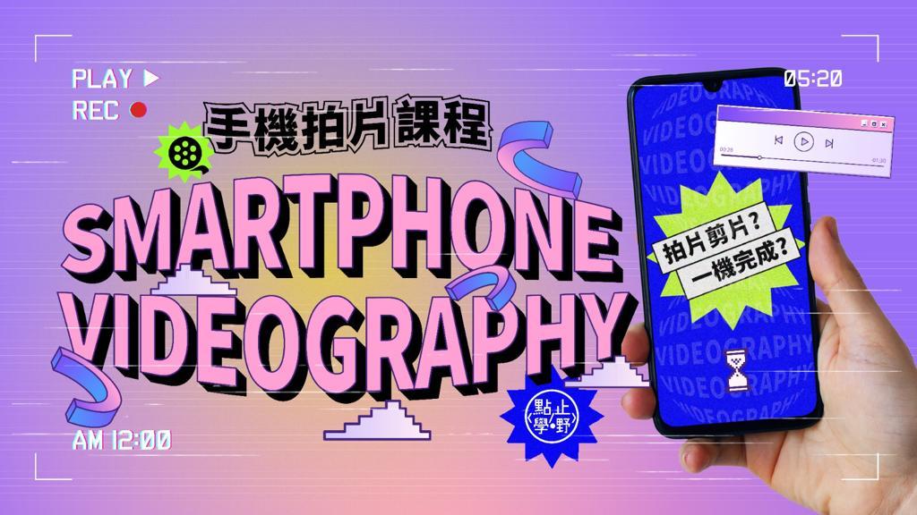 手機拍片課程